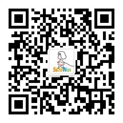 5858Wan微信客服
